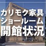 カリモク家具ショールーム|開館状況のお知らせ