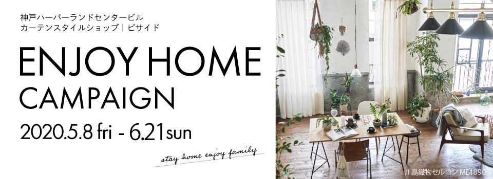 スタイルショップbeside|ENJOY HOME CAMPAIGN 5/8~6/21